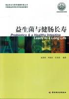 益生菌与健肠长寿-食品安全与营养健康科普丛书