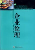 企业伦理(全国高等学校食品经济管理专业适用教材)