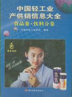 中国轻工业产供销信息大全——食品卷·饮料分卷