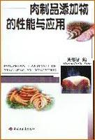 肉制品添加物的性能与应用