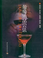 葡萄酒品尝法