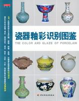 瓷器釉彩识别图鉴-收藏馆