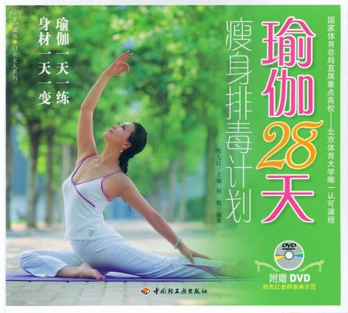 瑜伽28天瘦身排毒计划