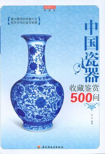 中国瓷器收藏鉴赏500问