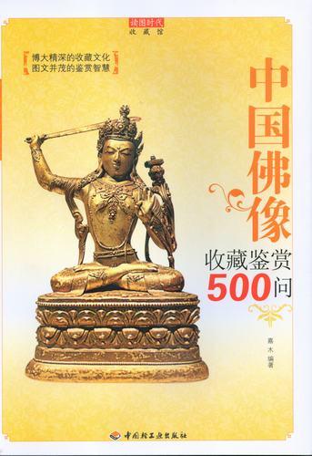 中国佛像收藏鉴赏500问