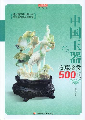 中国玉器收藏鉴赏500问