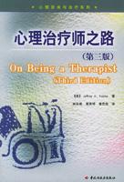 心理治疗师之路(第三版)——心理咨询与治疗系列