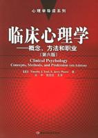 临床心理学——概念、方法和职业(第六版)(心理学导读系列)