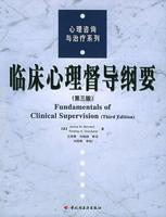 临床心理督导纲要(第三版)--心理咨询与治疗系列