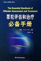 罪犯评估和治疗必备手册--司法心理学系列