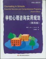 学校心理咨询实用规划(第四版)--学校心理系列
