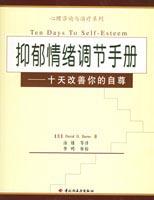 抑郁情绪调节手册—十天改善你的自尊--心理咨询与治疗系列