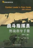 战斗指挥员野战指导手册(第十二版)——军事心理学系列