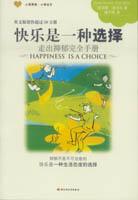 快乐是一种选择——走出抑郁完全手册