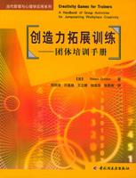 创造力拓展训练-团体培训手册—当代管理与心理学应用系列