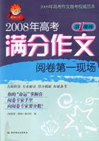 2008年高考满分作文阅卷第一现场