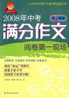 2008年中考满分作文阅卷第一现场