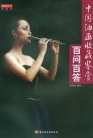 中国油画收藏鉴赏百问百答-收藏馆