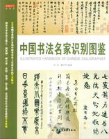 中国书法名家识别图鉴-收藏馆