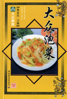 大众泡菜—大众美食