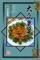 大众粤菜—大众美食