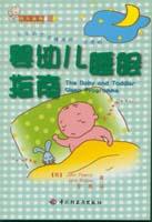 育儿金典(Ш)—婴幼儿睡眠指南