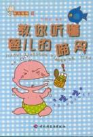 育儿金典(Ш)—教你听懂婴儿的啼哭