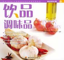 饮品调味品—食材养生堂6