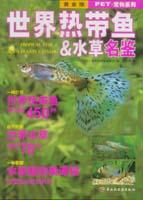 世界热带鱼&水草名鉴-PET宠物系列