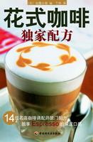 花式咖啡独家配方