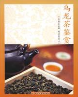 乌龙茶鉴赏