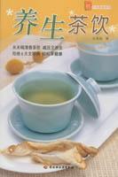 养生茶饮-现代人·时尚美食系列