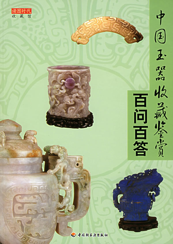 中国玉器收藏鉴赏百问百答-收藏馆