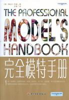 完全模特手册