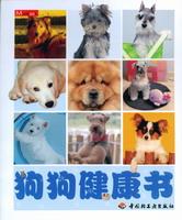 狗狗健康书