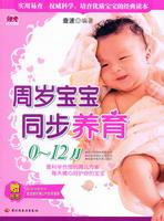 周岁宝宝同步养育
