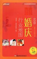 北京婚庆行业地图