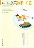 中国凉菜制作工艺-烹饪技术教程