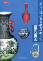 景德镇瓷器收藏鉴赏百问百答