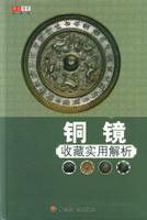 铜镜收藏实用解析-华文图景收藏馆