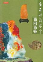 奇石收藏鉴赏百问百答-收藏馆