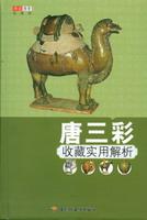 唐三彩收藏实用解析-华文图景收藏馆
