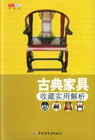 古典家具收藏实用解析-华文图景收藏馆