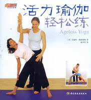 活力瑜伽轻松练