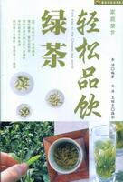 轻松品饮绿茶-家庭茶艺