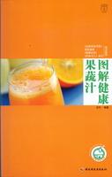 图解健康果蔬汁-汉竹·我爱健康系列