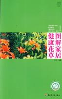 图解家居健康花草-汉竹·我爱健康系列