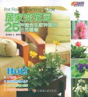 居家变花园—25种适合在家种植的开花植物-悠生活快乐手工坊