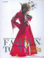 FASHIONTOTV南方新丝路模特大赛6周年影像纪录
