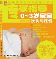 专家指导0~3岁宝宝饮食与保健-现代人